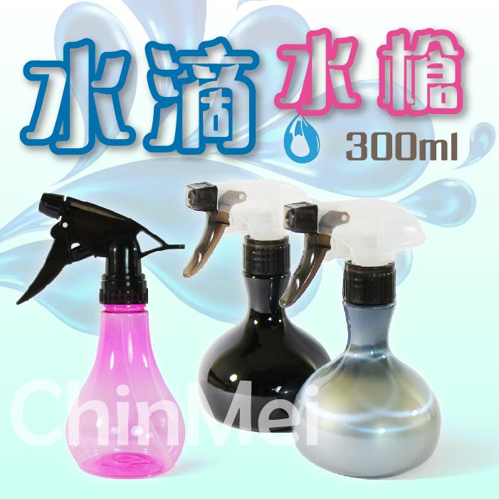 【晴美髮舖】水滴 水槍 圓球 噴霧 剪髮 剪刀 電剪 造型師 設計師 噴水 水壺 整髮 造型 300ml【Chinmei】