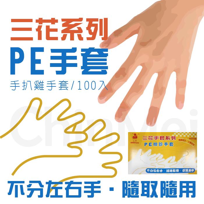 【晴美髮舖】三花牌 PE 手扒雞 手套 拋棄式 HDPE 透明 專業 設計師 染髮師 助理 清潔 檢驗 家事【Chinmei】