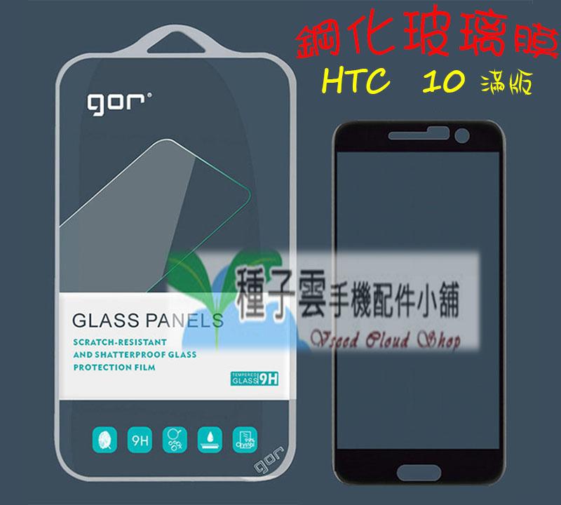【HTC】 GOR ㊣ 9H HTC 10 滿版 玻璃 鋼化 保護貼 保護膜 ≡ 全館滿299免運費 ≡