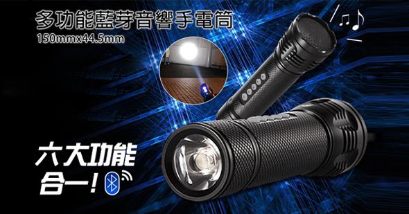【迪特軍3C】Easy-Q 手電筒藍芽喇叭 附腳踏車架 夜騎照明超放心 2600 mAH大容量鋰電
