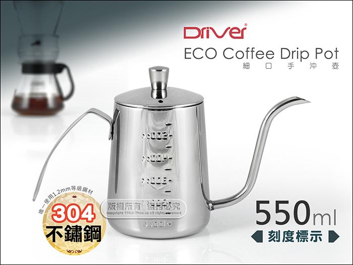 快樂屋? Driver PLUS 20-1689 SUS304不鏽鋼手沖壺 550ml 附刻度細口壺