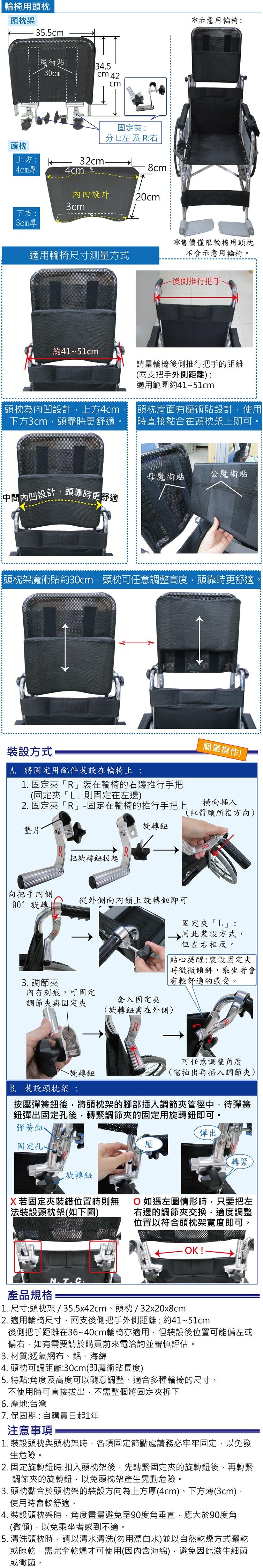 輪椅用頭靠枕:老人用品,銀髮族、行動不便者適用。輪椅頭枕,可調整角度、高度,方便實用,不用時也不必完全拆下,適合多種輪椅尺寸。