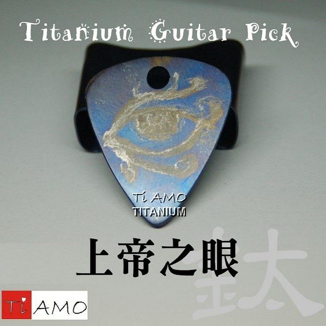 ?Tiamo鈦餐具生活用品?【上帝之眼】重金屬搖滾鈦金屬吉他pick獨一無二項鍊鑰匙圈ROCK鈦合金吉他撥片吉它彈片陽極處理台灣製造1.3mm