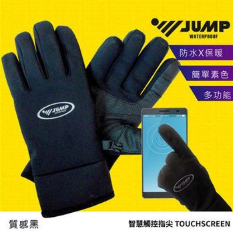 @Woori 3c@ JUMP 素色防水防滑多功能智慧型手套