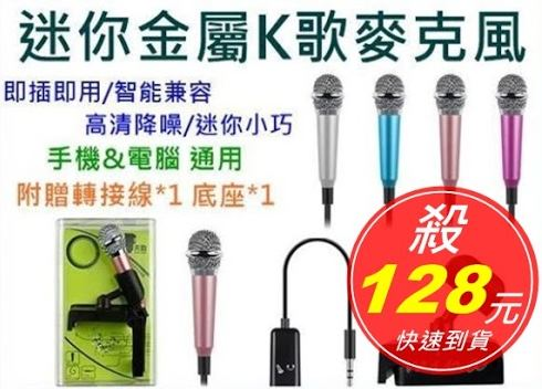 [ mina百貨 ]迷你金屬K歌麥克風 有線小話筒 手機 K歌神器 安卓 蘋果 附贈轉接線跟底座