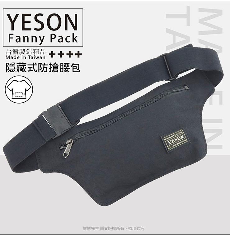 《熊熊先生》新款 永生YESON 輕量 貼身腰包 防搶包 防潑水 旅遊必備 行李箱配件/旅遊配件