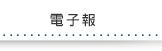 My Style-電子報