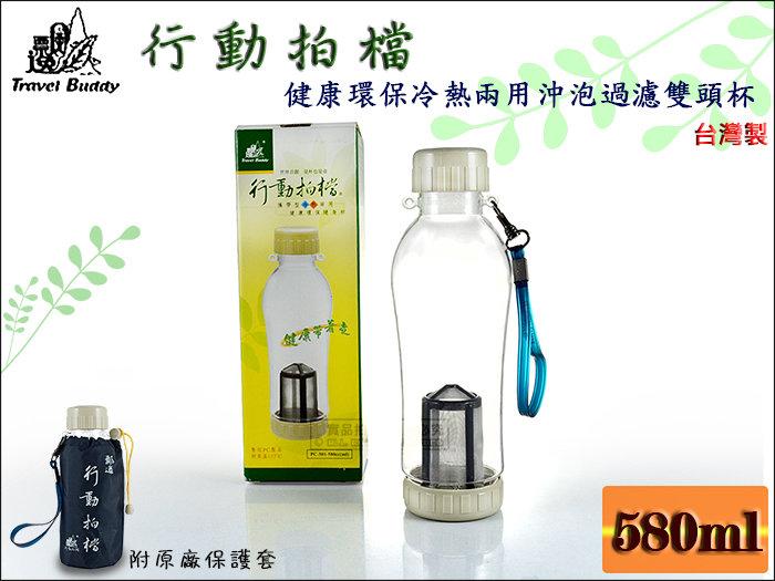 快樂屋? 台灣專利 飄逸 行動拍檔 攜帶型冷熱環保雙頭杯 580 cc (ml) 新款316不鏽鋼濾網 泡茶杯 咖啡杯 健康杯