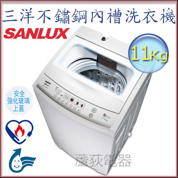 【台灣三洋 SANLUX~蘆荻電器】 全新 11公斤【三洋不鏽鋼內槽直立式洗衣機】ASW-110HTB