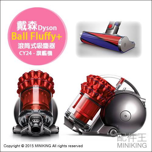 【配件王】日本代購 附5吸頭 戴森 Dyson Ball Fluffy+ 旗艦機 滾筒式吸塵器 CY24