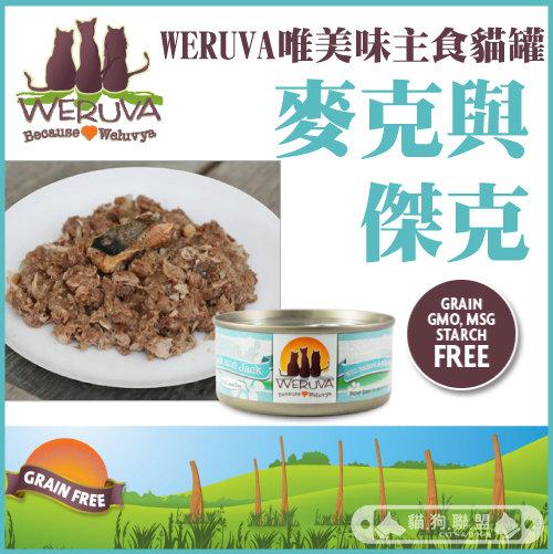 +貓狗樂園+ 美國WERUVA唯美味【無穀主食貓罐。麥克與傑克。85g】60元*單罐賣場