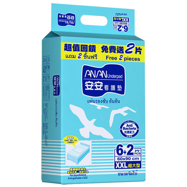 永大醫療~ 安安 看護墊 XXL (8片/包) 特惠價110元