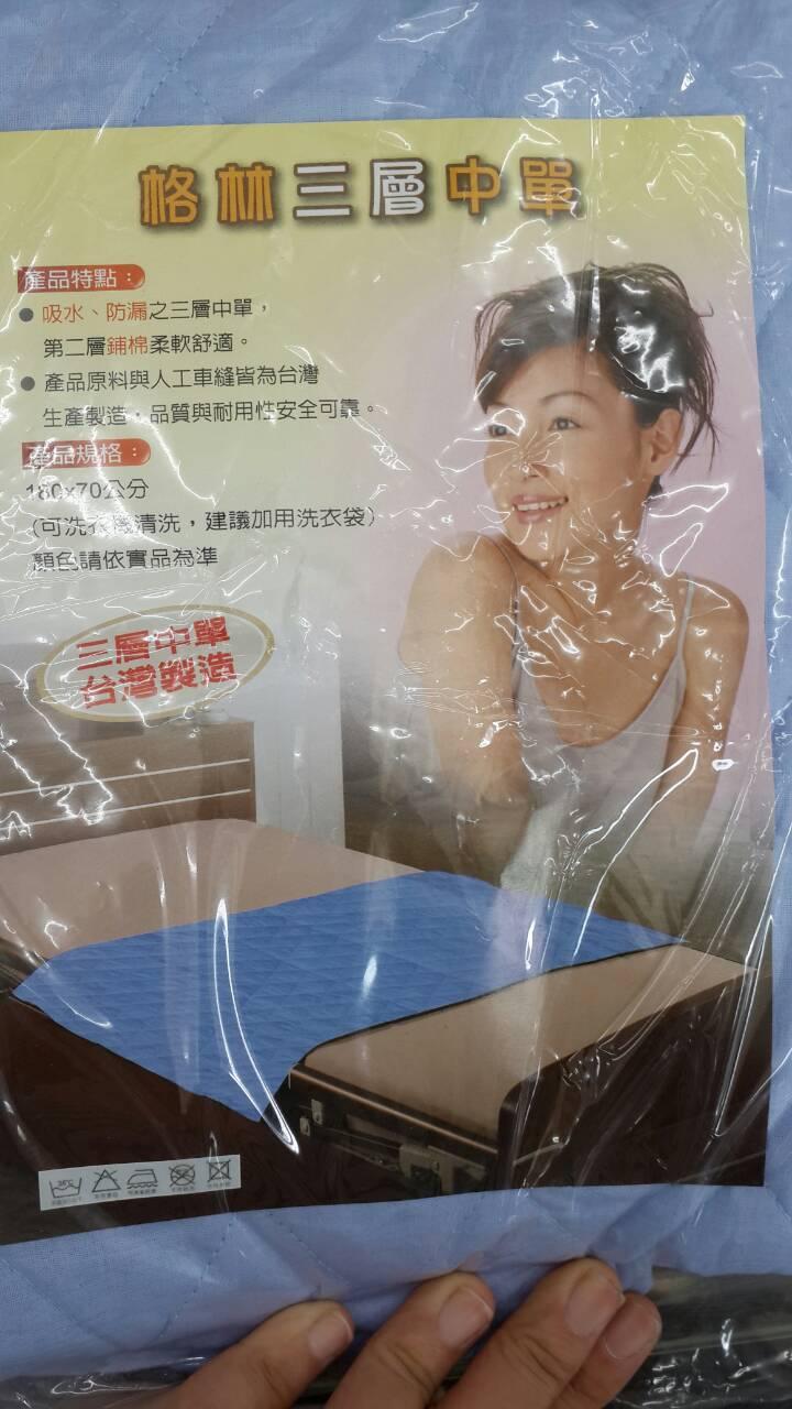 永大醫療~~耐洗保潔墊/防水抗菌中單/床墊巾/看護墊 病床或居家床都適用 可搭包大人濕巾使用