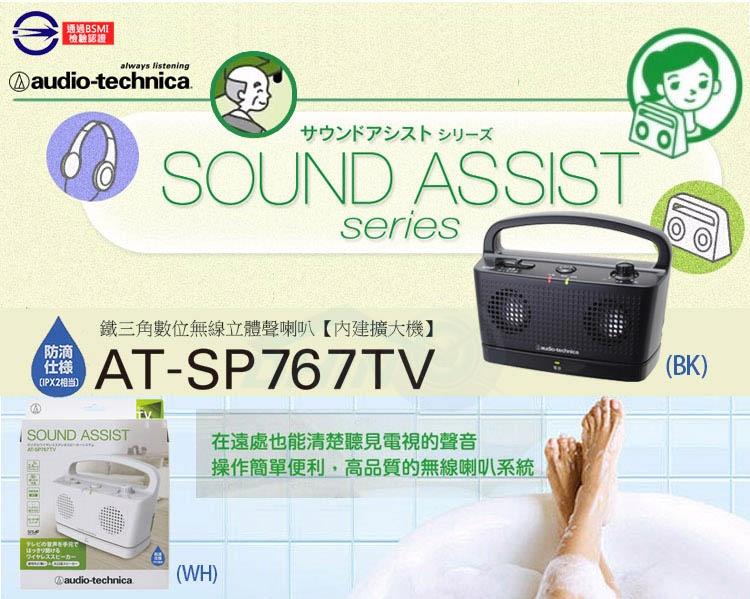 永大醫療~鐵三角 AT-SP767TV 數位無線立體聲喇叭【內建擴大機】~給長輩輕鬆聽聲音~特惠價4980元