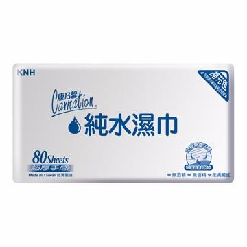 永大醫療~ 康乃馨 純水濕巾超厚補充包 (80片x12包/箱) 特惠價430元