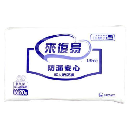 永大醫療~來復易 防漏安心成人紙尿褲(黏貼型) M號 20片/包 特惠價265元