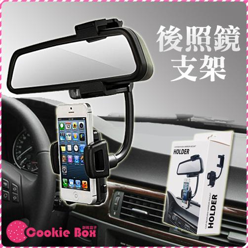 *餅乾盒子* 汽車 照後鏡 後照鏡 夾式 手機支架 手機座 iPhone 6 6S Plus 5s 4 4s S2 S3 S4 S5 Note 4 5 sony z Z1 z2 new one 蝴蝶機..