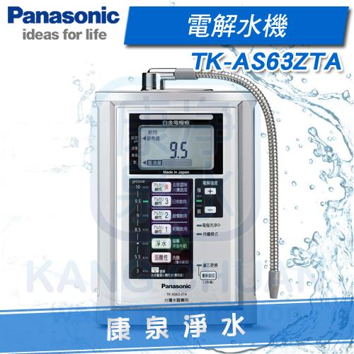 ◤免費安裝◢ Panasonic 台灣松下 國際牌電解水機 TK-AS63-ZTA / TKAS63 ZTA ~ 贈 專用酸水龍頭、前置快拆三道過濾器~分期0利率