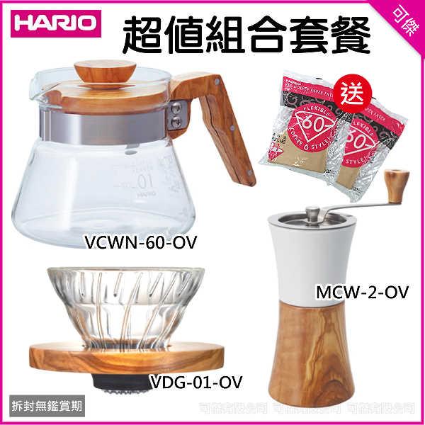 可傑 HARIO 超值套餐組合( 咖啡壺VCWN-60-OV+濾杯VDG-01-OV+磨豆機MCW-2-OV ) 送VCF-01濾紙X2 優值選!