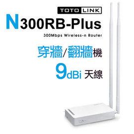 TOTOLINK N300Rb Plus + 300Mbps 9dbi 無線寬頻路由器/分享器/基地台/支援VPN功能