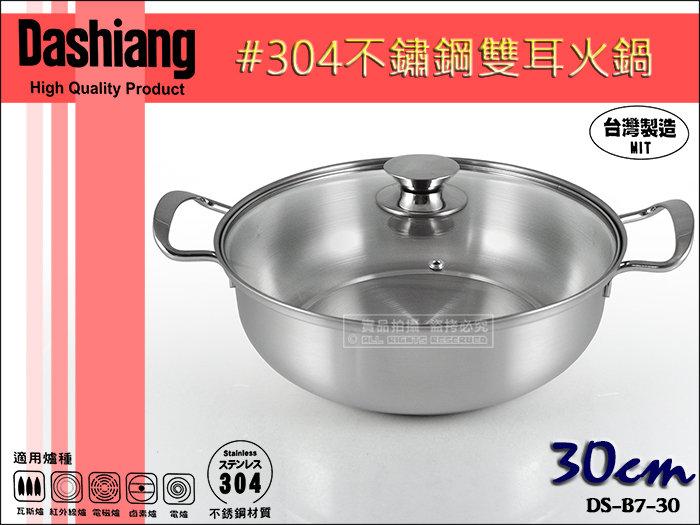 快樂屋? 日本廠台灣製 Dashiang 304不鏽鋼火鍋 30cm 雙耳 (附鍋蓋) 適電磁爐 湯鍋 燉滷鍋 調理鍋