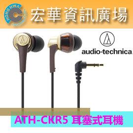 鐵三角 audio-technica ATH-CKR5 耳塞式耳機 (鐵三角公司貨)