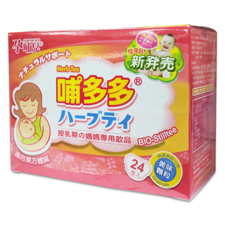 mamacare 孕哺兒哺多多媽媽飲品 顆粒 5g*24包/盒 孕哺茶哺乳茶 PG美妝