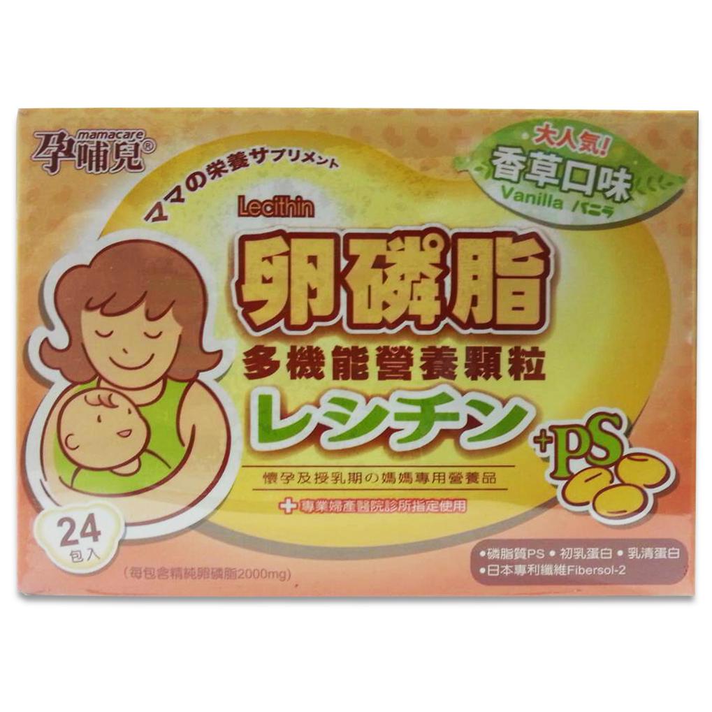 mamacare 孕哺兒卵磷脂多機能營養顆粒4g*24包/盒 PG美妝