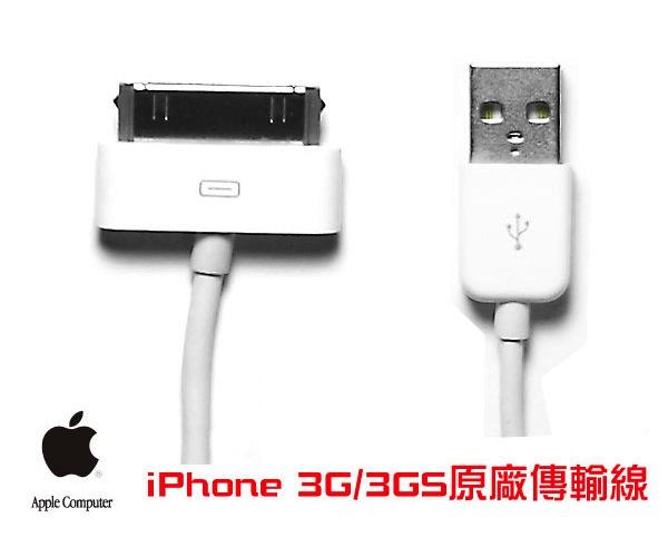 【免運費】【Apple 原廠充電傳輸線】iPhone4 iPhone 3G iPhone 3GS iPod nano touch iPhone4S iPad2