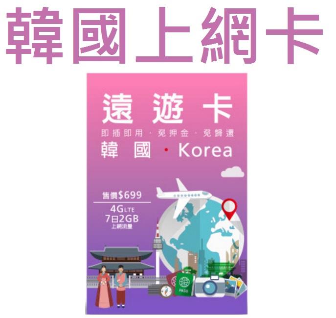 【韓國上網卡】遠遊卡 出國旅遊韓國 7 天 2GB 4G LTE 上網卡 行動網卡 免綁約(運費已含)