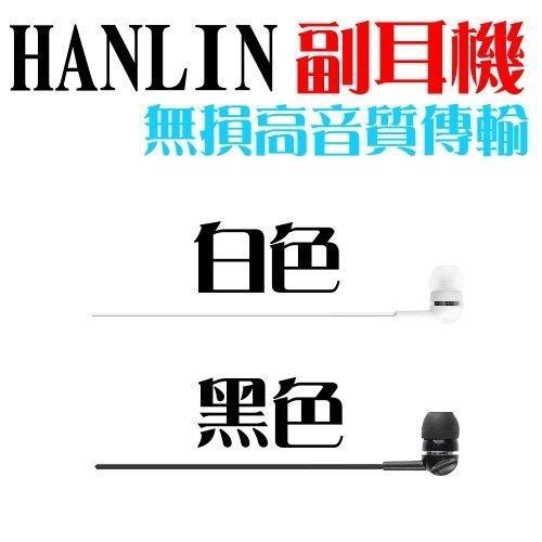 耳機 適用型號 BT04/BT520/PBT04/PBT520 (藍芽耳機專用的副耳機) 【HANLIN】副