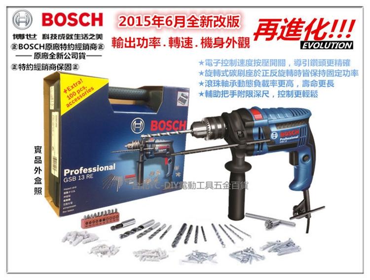 【台北益昌】2016年全新到貨 650W 附贈100件配件包 德國BOSCH GSB 13RE 4分振動電鑽 非16re