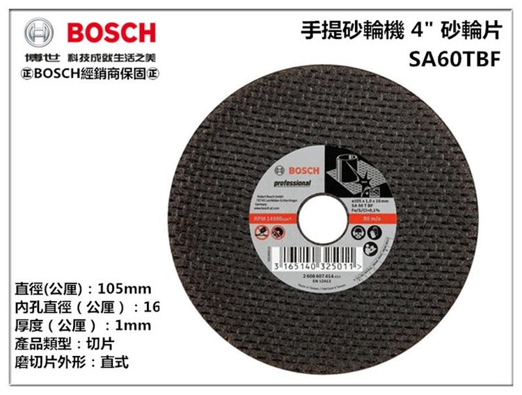 """【台北益昌】德國 BOSCH 4"""" 砂輪片 白鐵切片 SA60TBF 105x16x1.0mm 鐵 不鏽鋼 可用"""