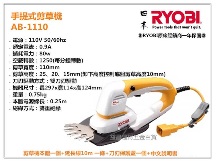 【台北益昌】贈刀具保養油日本 RYOBI AB-1110 AB 1110 修草機 手提式剪草機 割草機 適台北草 韓國草