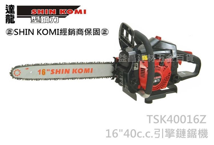 """【台北益昌】SHIN KOMI TSK40016Z 16"""" 40cc 引擎鏈鋸 引擎式鏈鋸機 電鋸 非makita"""