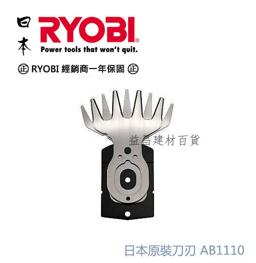 【台北益昌】《加贈刀具保養油》全新 日本 利優比 RYOBI AB-1110 AB-1100 剪草機 修草機 割草機 日本原裝刀刃 AB1110 刀片