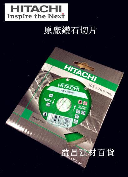 【台北益昌】感恩回饋價!專業級 日立 Hitachi 原廠 鑽石切片 鑽石鑽片 水泥 用