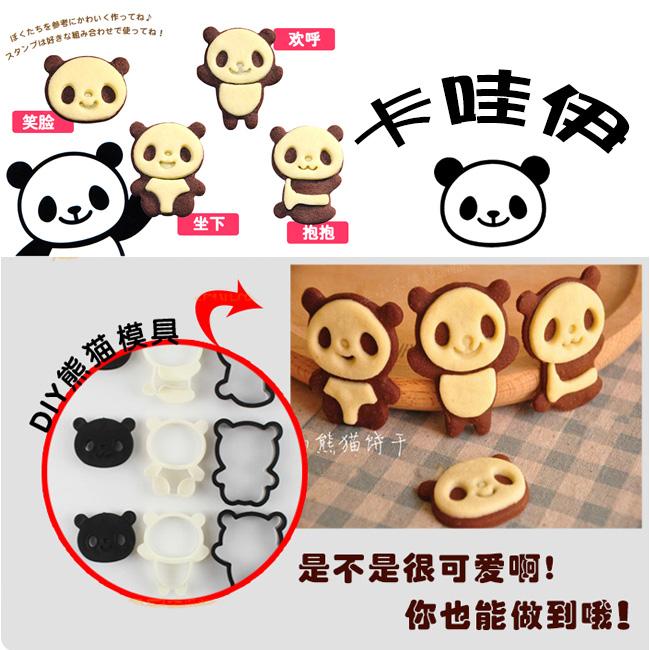 可愛熊貓餅乾模型 貓熊餅乾模具 可做出4種可愛造型 切模 壓模 烘培DIY模具 翻糖壓模 黏土壓模 小熊巧克力模具