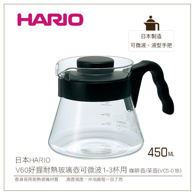 日本HARIO V60好握耐熱玻璃壺450ml可微波1-3杯用 咖啡壺/茶壺(VCS-01B)