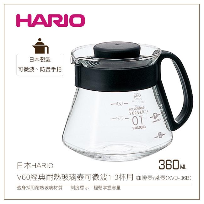 日本HARIO V60經典耐熱玻璃壺360ml可微波1-3杯用 咖啡壺/茶壺(XVD-36B)