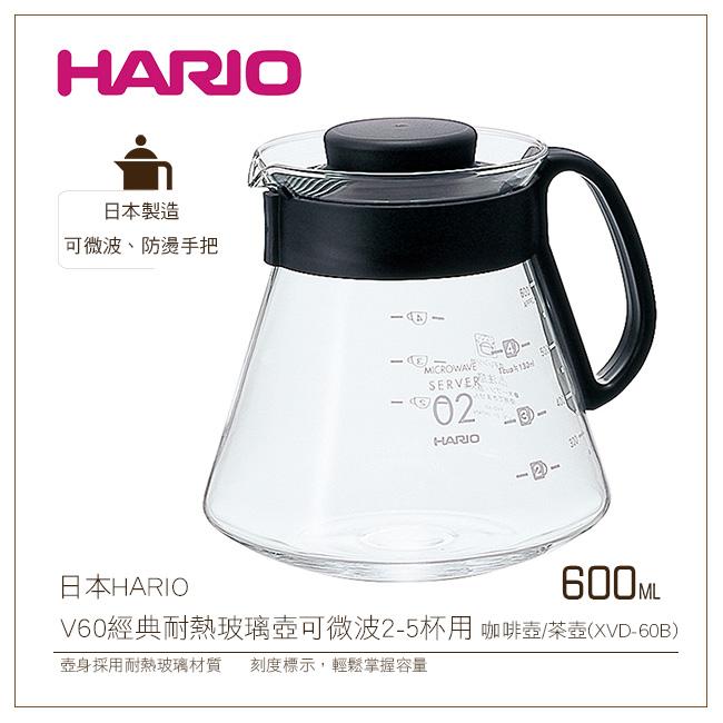 日本HARIO V60經典耐熱玻璃壺600ml可微波2-5杯用 咖啡壺/茶壺(XVD-60B)