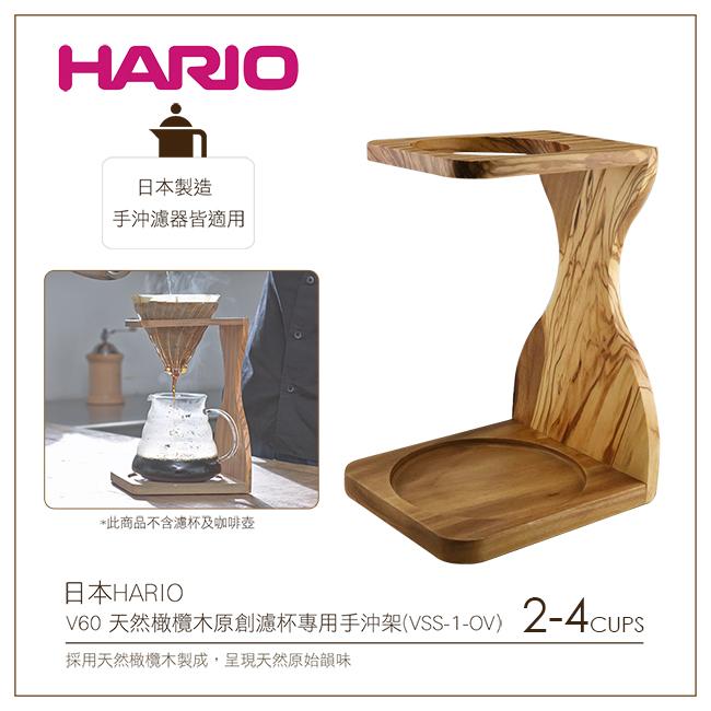 *免運*日本HARIO V60天然橄欖木原創濾杯專用手沖架(VSS-1-OV)