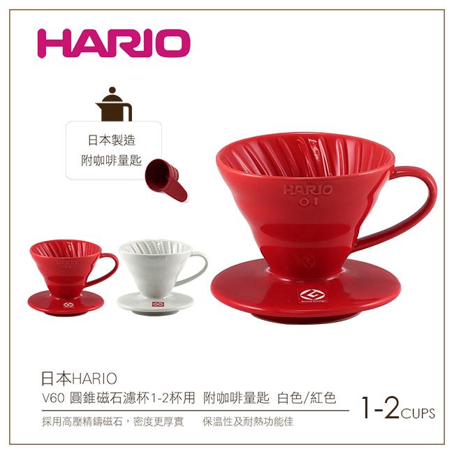 日本HARIO V60圓錐磁石白濾杯1-2杯用 附咖啡量匙(VDC-01W)手沖滴漏咖啡