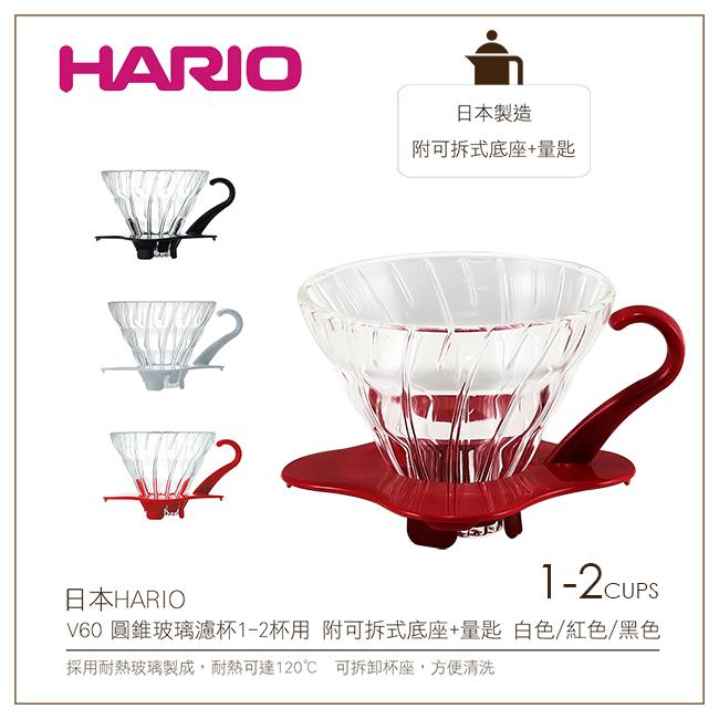 日本HARIO V60圓錐玻璃濾杯1-2杯用 附可拆式底座+量匙(VDG-01)手沖滴漏咖啡