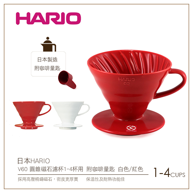 日本HARIO V60圓錐磁石紅濾杯1-4杯用 附咖啡量匙(VDC-02R)手沖滴漏咖啡