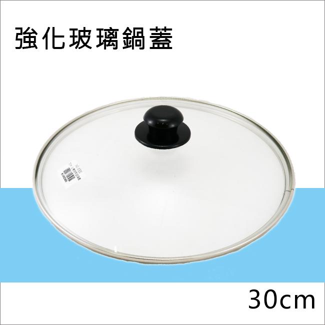 強化玻璃蓋30cm 鍋蓋 適用各種湯鍋 炒鍋 平底鍋