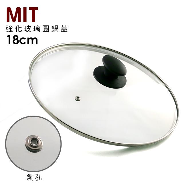強化玻璃圓鍋蓋18cm含不鏽鋼氣孔+防燙時尚珠頭 適用各種湯鍋 炒鍋 平底鍋