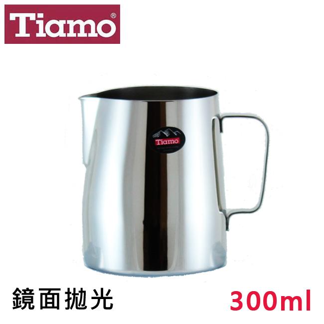 Tiamo正#304不鏽鋼拉花杯300ml鏡面拋光/SGS合格 奶泡杯 奶泡壺 咖啡器具 送禮【HC7019】