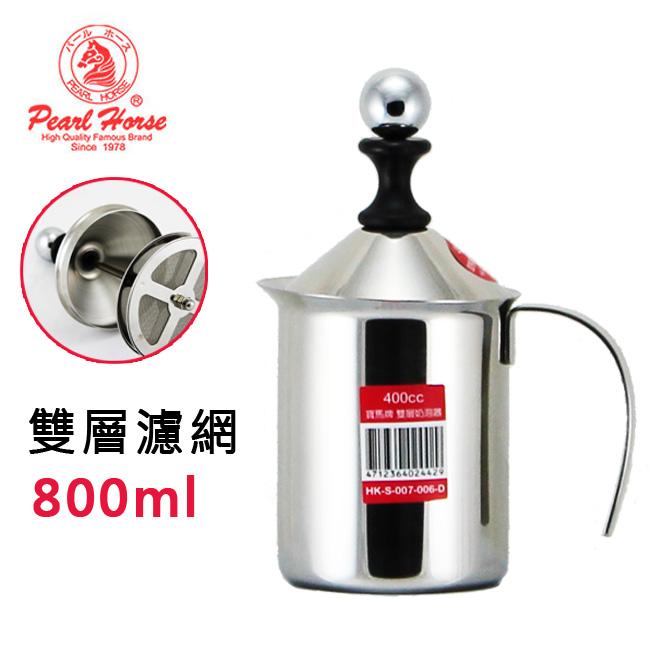 寶馬牌PEARL HORSE雙層濾網304不鏽鋼奶泡杯800cc電磁爐適用 奶泡壺/奶泡機/奶泡器/拉花杯 咖啡器具 送禮