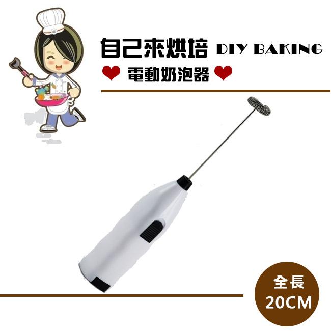 日本設計 電動咖啡奶泡器 不銹鋼打蛋器 自動攪拌器 打奶泡咖啡拉花 嬰兒副食品打蛋攪拌機 食物調理機 飲料烘焙器